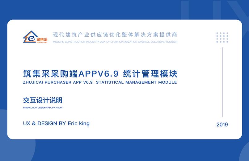 筑集采采购端APP开发设计