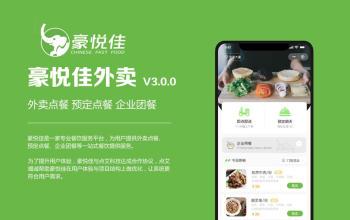 豪悦佳外卖小程序V3.0.0设计开发