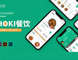HOKI智慧点餐小程序设计开发
