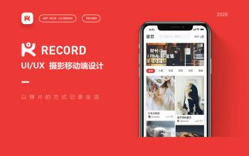 Record摄影移动端APP开发