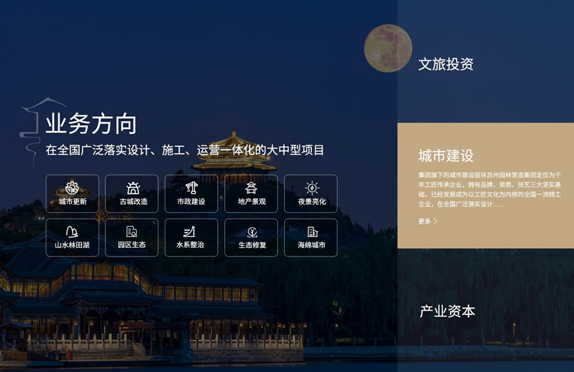 苏州园林产业集团高端网站制作设计开发