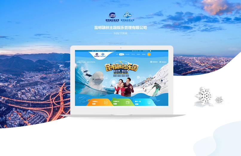 昆明融创文旅城响应式网站开发设计