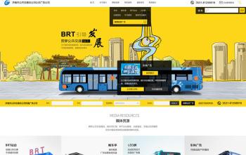 济南市公共交通总公司公交广告公司 响应式网站开发