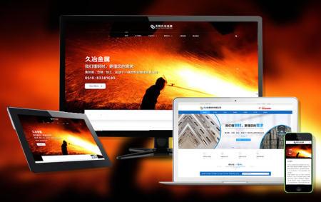 久冶金属钢材钢铁公司站群官网设计开发