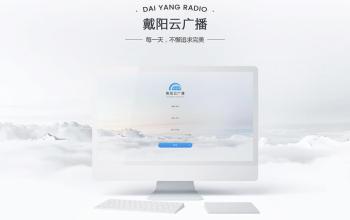 戴阳智能广播平台 物联网广播系统开发